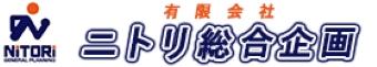 有限会社ニトリ総合企画 栃木県日光市のビルメンテナンス・ウィルス感染対策